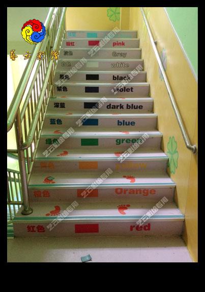 根据幼儿园整体装饰风格以及楼梯特点设计制作